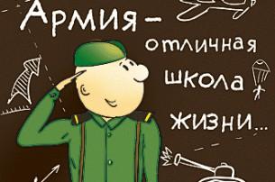 Белорусских студентов отправят в армию