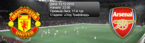 МАНЧЕСТЕР ЮНАЙТЕД vs Арсенал