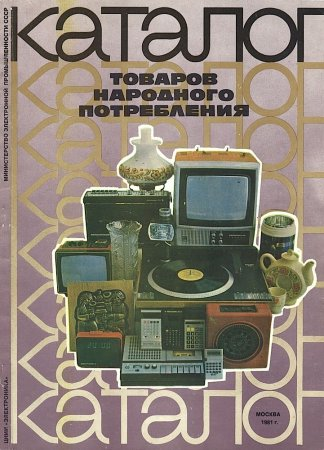 Лучщие гаджеты СССР 1981