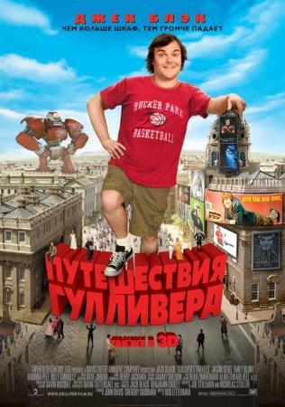 Путешествия Гулливера в кино