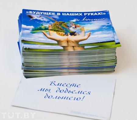 В почтовые ящики минчан бросают открытки с подписью Лукашенко