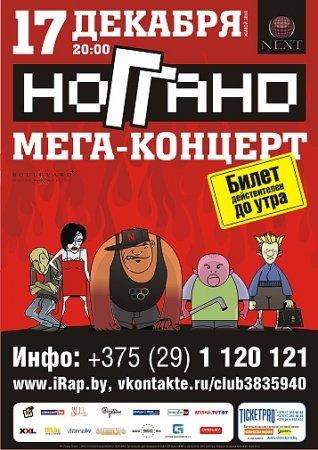 17 декабря: VIP Концерт, НОГГАНО, клуб Next!