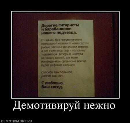 Демотиваторы - 110