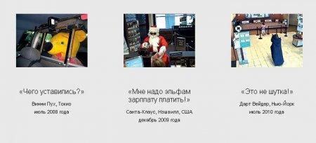 Пятиминутный путеводитель по костюмированным ограблениям