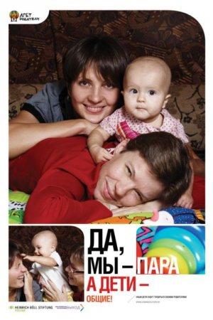 Пропаганда однополых семей в России