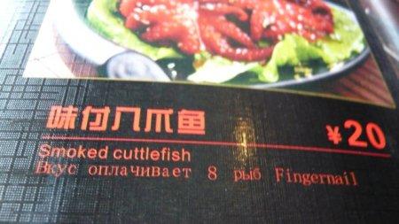 О прельстивой и любовной пище