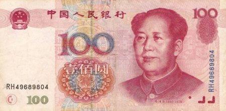 Тайна купюры в 100 юаней