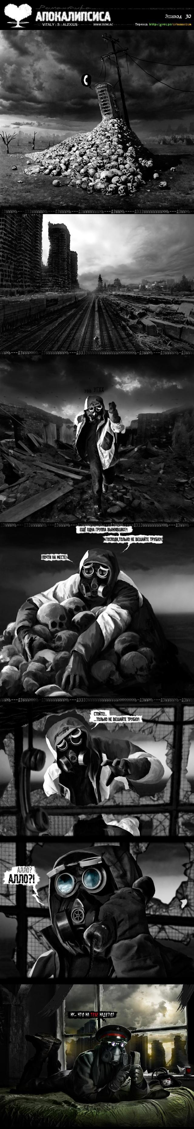 Романтика Апокалипсиса