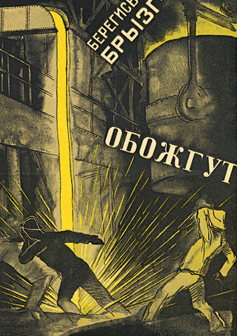 Soviet Safety Posters