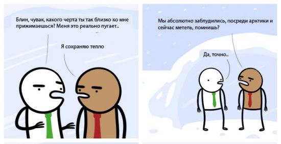 Про холода