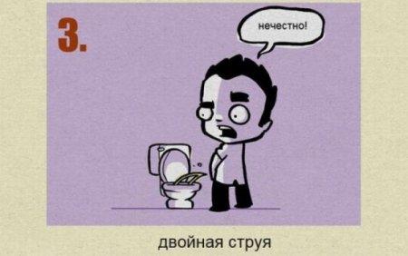 Как парни ходят в туалет?