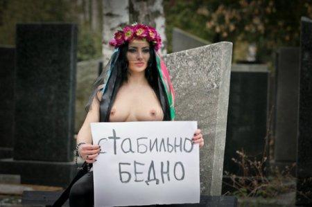 Femen не скучают