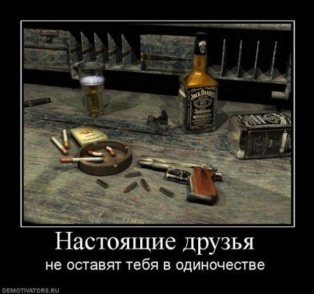 Демотиваторы - 114