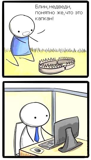 Про ловушки