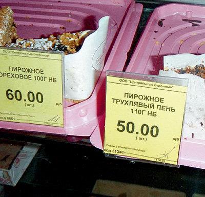 Торт «Еврей» и пирожное «Жадный фраер»