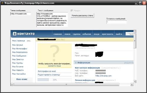 """В сети """"ВКонтакте"""" начался геноцид ботов"""