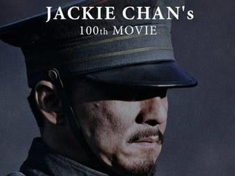 Сотый фильм Джеки Чана обзавелся датой выпуска