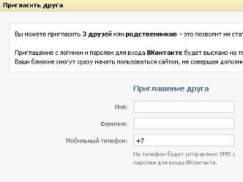 """Участникам """"ВКонтакте"""" разрешили приглашать друзей и родственников"""