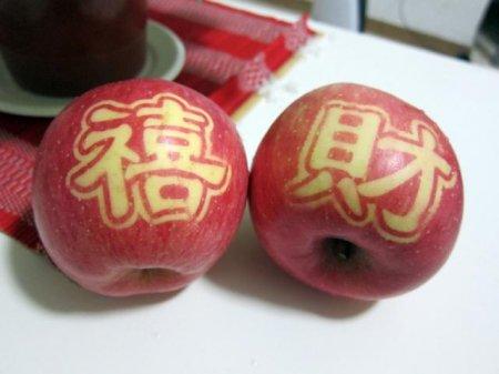 Японские яблоки с иероглифами