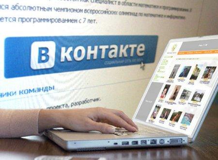 Поплуярное Вконтакте