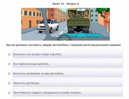 Экзаменационные билеты ПДД