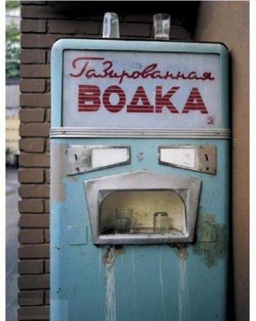 Русские алкогольные традиции
