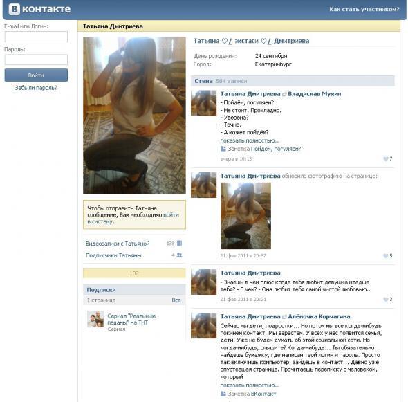 Школьнице угрожают убийством за видео ВКонтакте