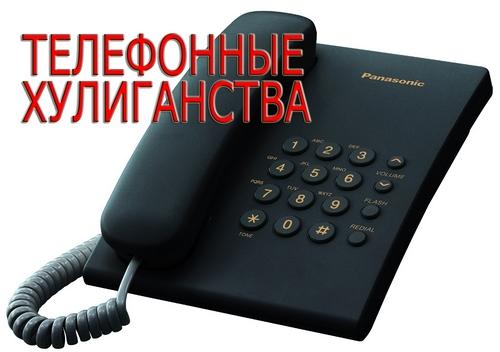 Телефонные хулиганства MP3, AMR