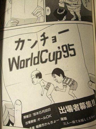 Японская игра Кантё