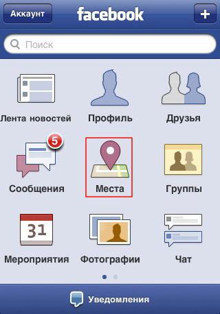 «Места» Facebook.
