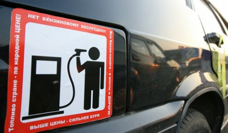 Белорусы готовятся дать отпор росту цен на бензин