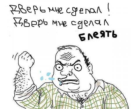 Мужик Бл**ть