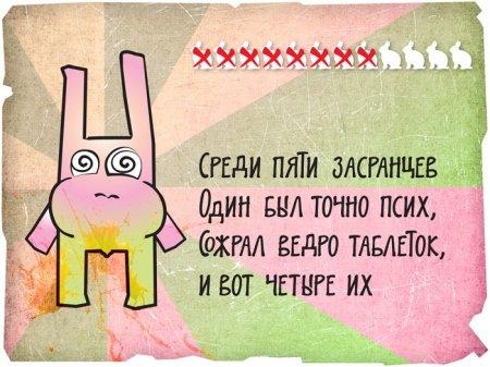 Двенадцать смелых зайцев