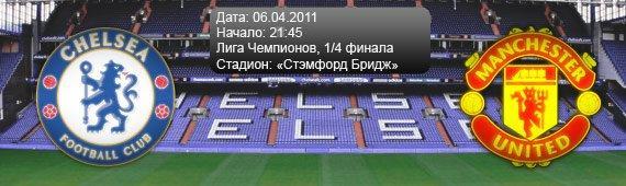 Лига Чемпионов 2010/11. Челси - МАНЧЕСТЕР ЮНАЙТЕД. Превью матча!