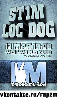 Рэп Концерт: Loc Dog / St1m