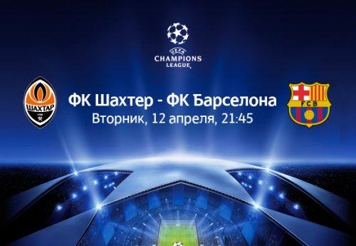 Лига Чемпионов 2010/11. Шахтер - Барселона. Превью матча.