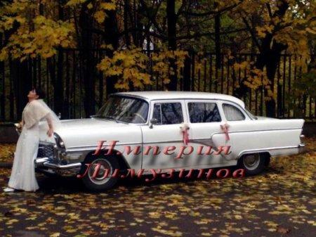 Невесты и ретро автомобили