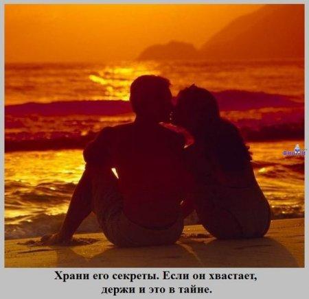 9 заповедей хорошей жены