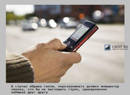 13 правил мобильного этикета