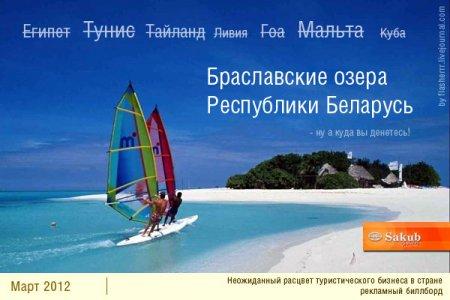 Белорусский Календарь 2012