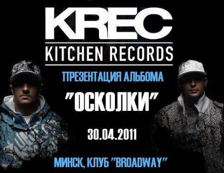 Группа KREC в Минске. 30 апреля. Клуб Broadway.