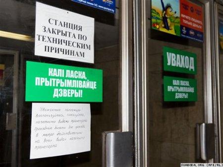 День после теракта. Как ездить по Минску