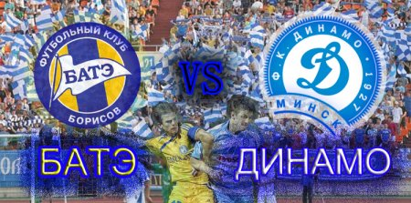 «Белорусское классико»: БАТЭ vs Динамо Минск