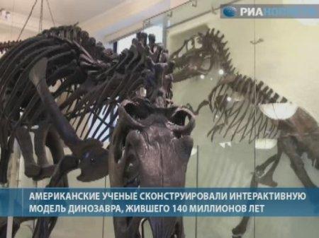 """Американские ученые """"оживили"""" гигантского динозавра"""