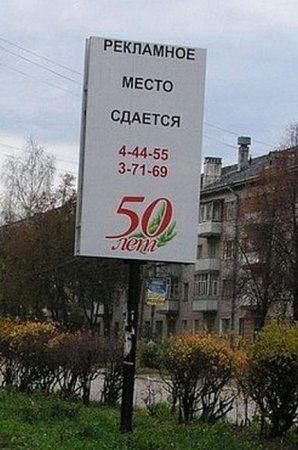Самые нелепые рекламные плакаты