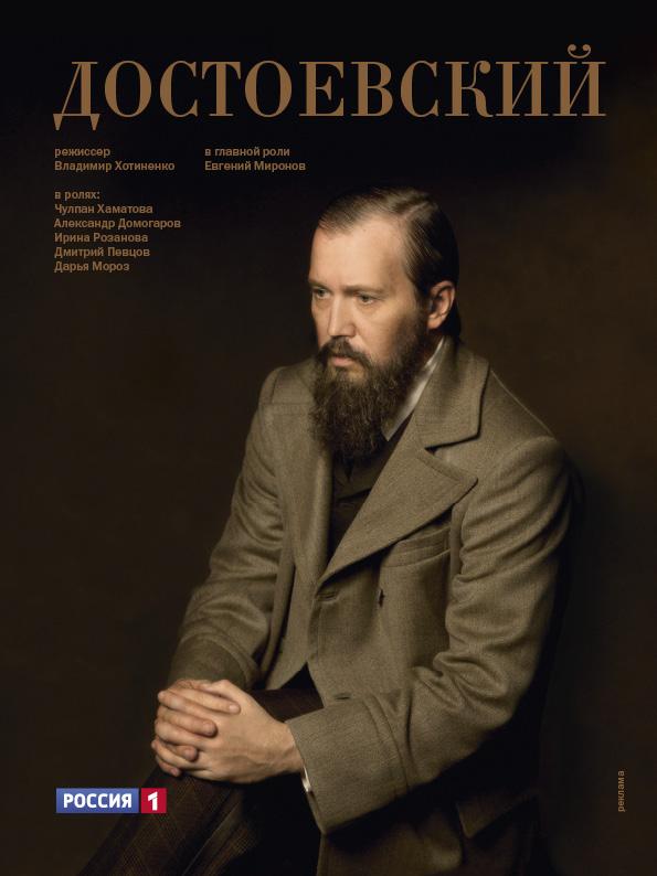 Достоевский - Миронов