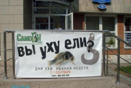 Самые нелепые рекламные плакаты №2