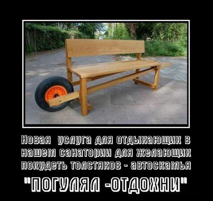 Демотиваторы - 149