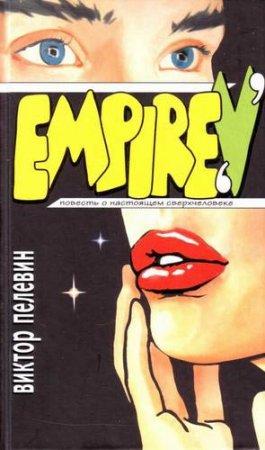 Empire V �������� ��������� �����������
