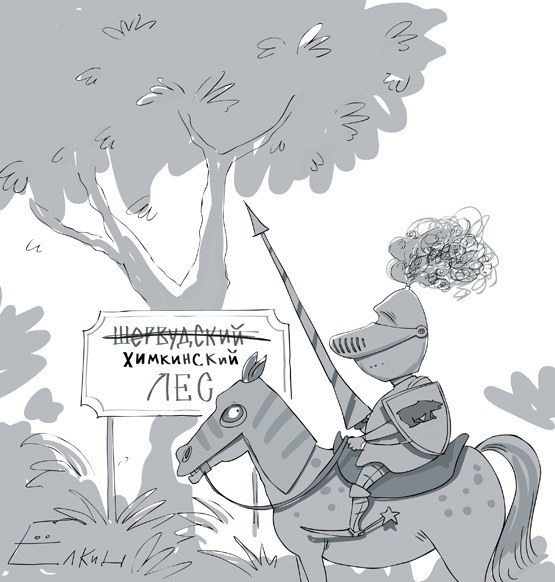 Ёлкин-палкин. Часть пятая